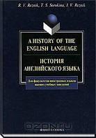 История английского языка / A History of the English Language  Р. В. Резник, Т. А. Сорокина, И. В. Резник