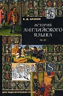 История английского языка. Учебное пособие  Аракин В. Д
