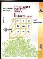 К. И. Пехливанова Грамматика русского языка в иллюстрациях