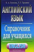 К. Гузеева, Т. Г. Трошко Английский язык. Справочник для учащихся