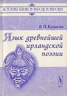 Калыгин В. П. Язык древнейшей ирландской поэзии.