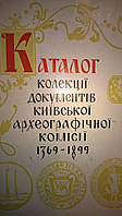 Каталог колекції документів київської архнографічної комісії 1369 - 1899