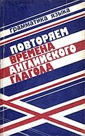 Клементьева Татьяна Борисовна. Повторяем времена английского глагола