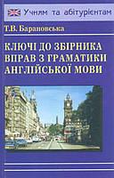 Ключі до збірника вправ з граматики англійської мови (до Барановської)