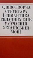 Клименко Н. Ф. Словотворча структура і семантика складних слів у сучасній українській мові