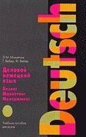 Книга «Деловой немецкий язык: бизнес, маркетинг, менеджмент: учебное пособие для вузов.»