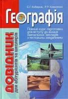 Кобернік С., Коваленко Р.   Географія: Довідник для абітурієнтів та школярів