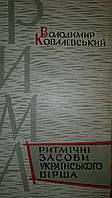 Ковалевський В. В. Ритмічні засоби українського літературного вірша