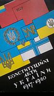 Конституционные акты Украины 1917-1920 гг.
