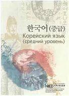 Корейский язык. Средний уровень