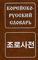 Корейско-русский словарь: около 30 000 слов Мазур Ю. Н.