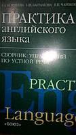 Корнеева, Е.; Баграмова, Н.; Чарекова, Е. Практика английского языка. Сборник упражнений по устной речи