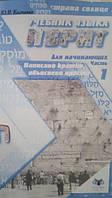 Костенко Ю. И. - Учебник языка иврит для начинающих. Часть 1