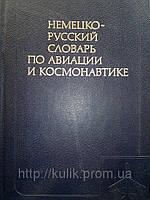 Котик М. Г., Рухадзе В. Г.  Немецко-русский словарь по авиации и космонавтике. Около 56000 терминов