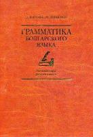 Котова, Н.; Янакиев, М.  Грамматика болгарского языка для владеющих русским языком