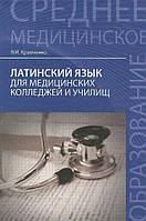 Кравченко Латинский язык для медицинских колледжей и училищ