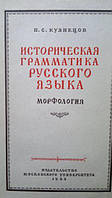 Кузнецов П. С. Историческая грамматика русского языка. Морфология.