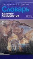 Куликов Б. Ф., Буканов В. В. Словарь камней-самоцветов.