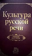 Культура русской речи: Учебник