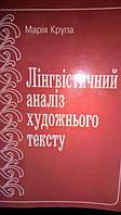 Лінгвоаналіз художнього тексту