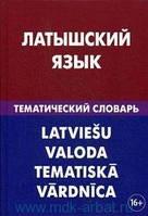 Латышский язык : тематический словарь : 20 000 слов и предложений
