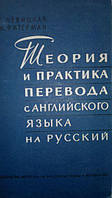 Левицкая Т. Р., Фитерман А. М. Теория и практика перевода с английского языка на русский.