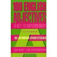 Литвинов Павел  100 английских прилагательных. 1000 фразеологизмов
