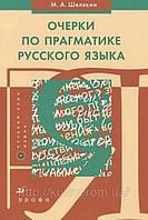 М. А. Шелякин  Очерки по прагматике русского языка
