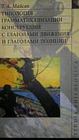 Майсак Т. А. Типология грамматикализации конструкций с глаголами движения и глаголами позиции.