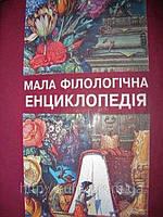 МАЛА Філологічна Енциклопедія