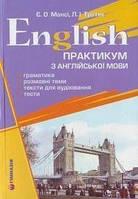 Мансі Є. Третяк Л.   Практикум з англійської мови