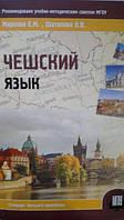 Маркова Е. М., Шаталова О. В. Чешский язык.