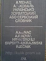 Менац А., Коваль А. П. Українсько-хорватський або сербський словник