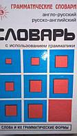 Милорадович Ж. Англо-русский и русско-английский словарь с использованием грамматики