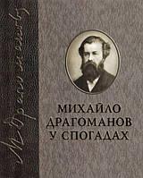 Михайло Драгоманов у спогадах. І. С. Гриценко, В. А. Короткий