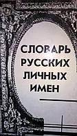 Н. А. Петровский Словарь русских личных имен.