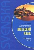 Н. И. Жукова Современный шведский язык. Базовый курс  +CD