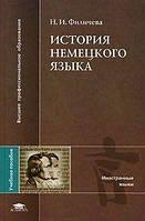 Н. И. Филичева История немецкого языка