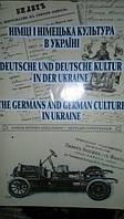 Німці і німецька культура в Україні
