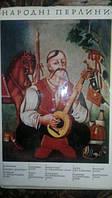 Народні перлини. Українські народні пісні