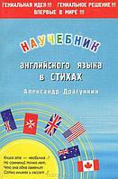Научебник английского в стихах / А. Н. Драгункин.