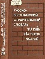 Нгуен Гю Кон, Ле Ынг Тыонг, Нгу-ен Минь Дык и др.  Русско-вьетнамский строительный словарь