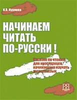 Начинаем читать по-русски: Учебное пособие по чтению /   И. В. Курлова + CD