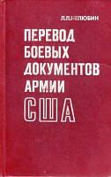 Нелюбин Л. Л. Перевод боевых документов армии США