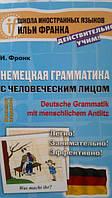 Немецкая грамматика с человеческим лицом / Deutsche Grammatik min menschlichem Antlitz