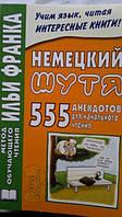 Немецкий шутя. 555 анекдотов для начального чтения  Илья Франк