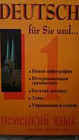 Немецкий язык для вас и... Книга 1+ CD