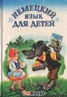 Немецкий язык для детей  В. К. Гречко, Н. В. Богданова