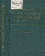 Немецко-русский авиационный словарь.