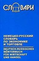 Немецко-русский словарь по экономике и торговле: Около 35 тыс. слов